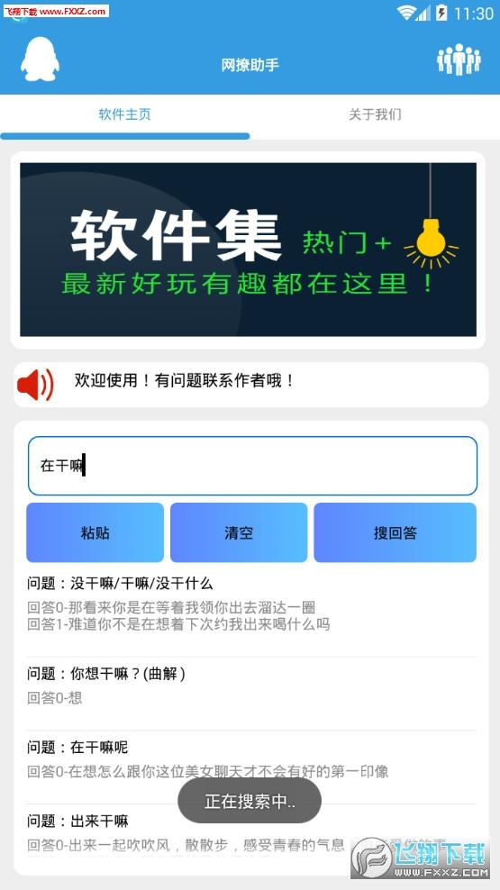 网撩助手安卓版1.0截图2