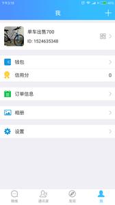 微维app手机版v1.5.2截图3