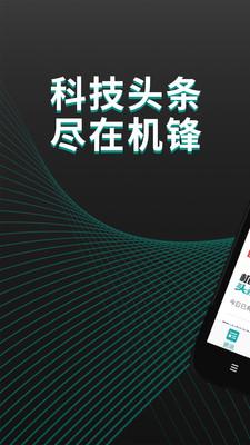 机锋(科技新闻)appv2.2.6截图1