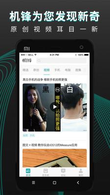 机锋(科技新闻)appv2.2.6截图3