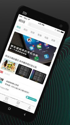 机锋(科技新闻)appv2.2.6截图2