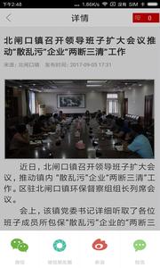 津南好app最新版v2.3.0截图0