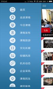 津南好app最新版v2.3.0截图1
