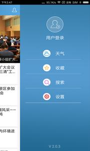 津南好app最新版v2.3.0截图3