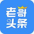 老哥头条app v1.0.1