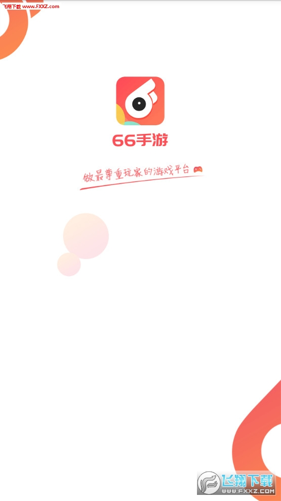 66手游app2.2.0截图0