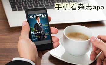 手机看杂志的app