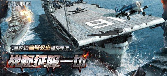 战舰联盟手游_战舰联盟官方_战舰联盟手机版