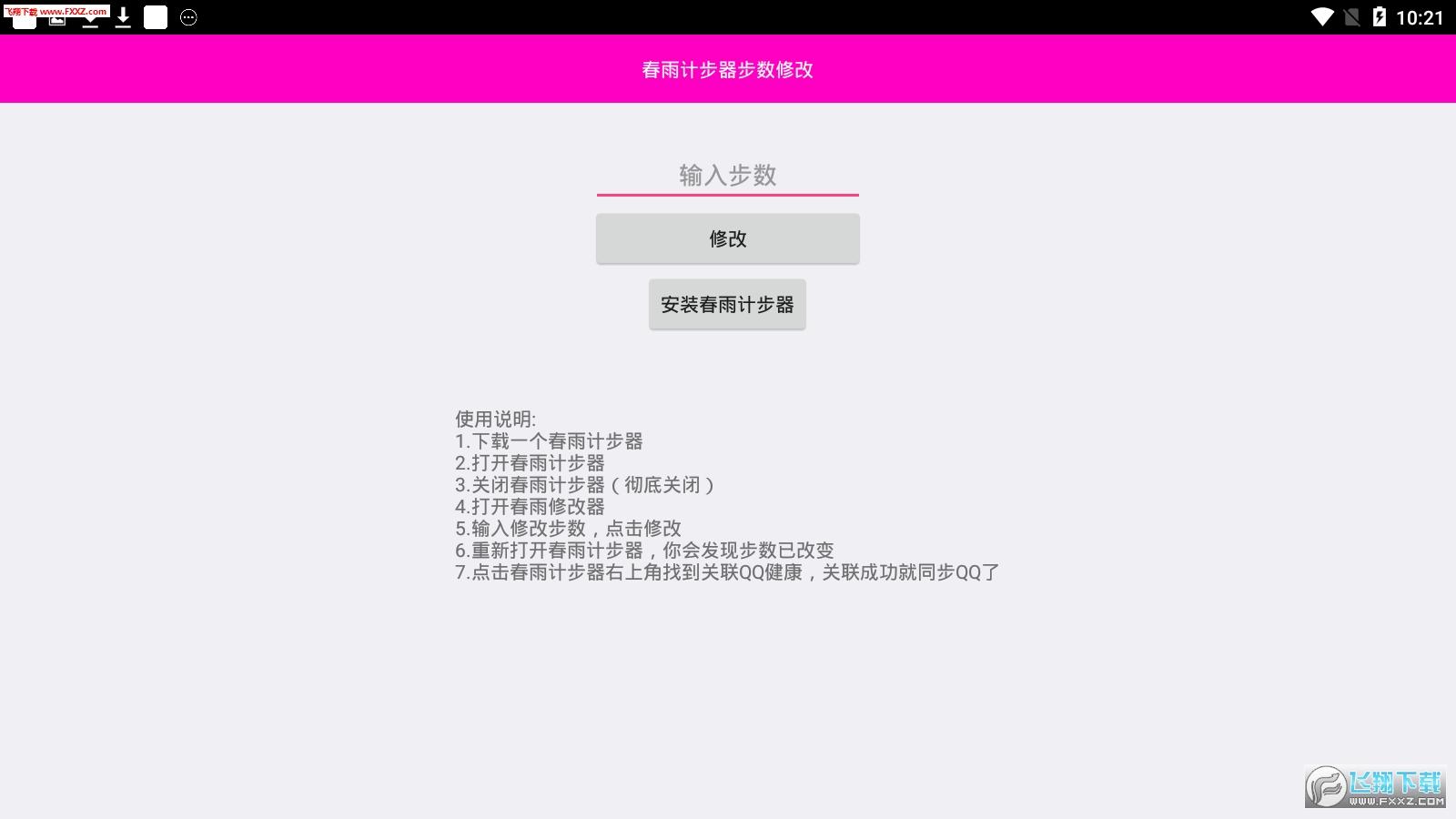 春雨步数qq修改器最新版1.0截图0