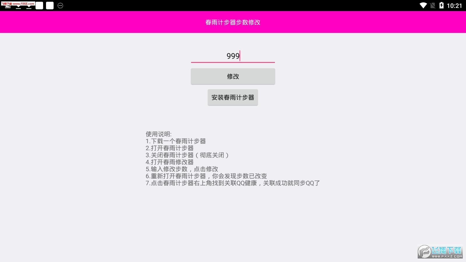 春雨步数qq修改器最新版1.0截图1