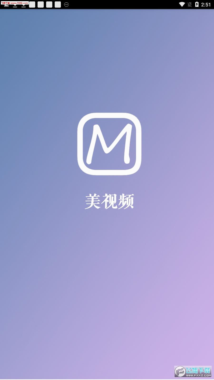 美视频app最新版1.0截图0