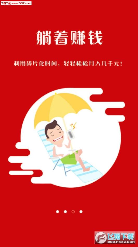 红荔枝appv1.0.2截图2
