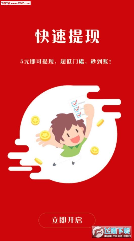 红荔枝appv1.0.2截图3
