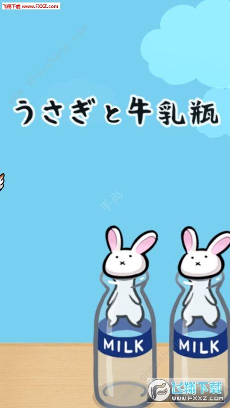 兔子与牛乳瓶日系手游官方版v1.0截图2