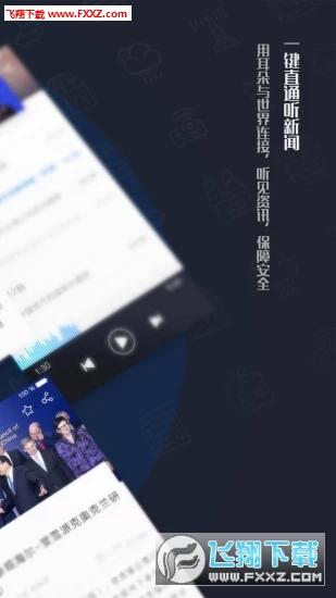 直新闻app安卓版v2.6.3截图2