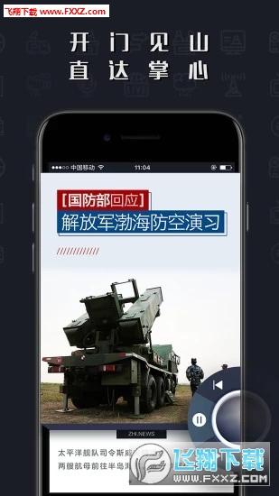 直新闻app安卓版v2.6.3截图3
