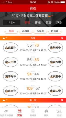 耐克体育(赛事资讯)app1.0.0截图0