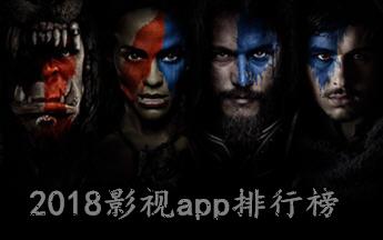 2018影视app排行榜