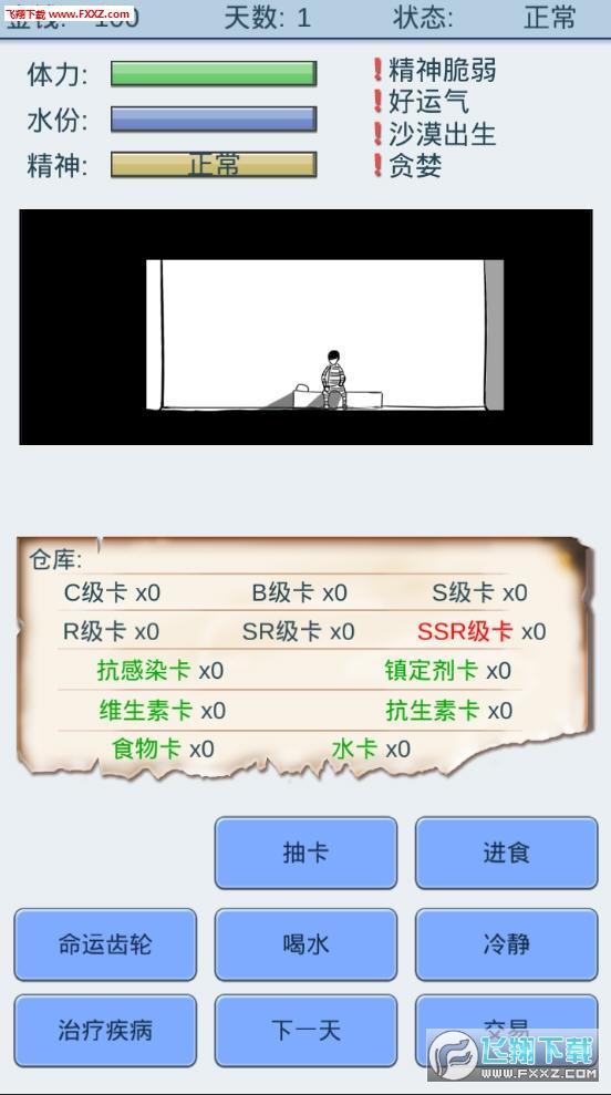 DrawCardLife(抽卡人生)安卓版v1.2截图1