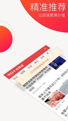 搜狗今日十大热点app1.7.0.6658截图2