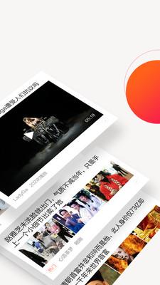 搜狗今日十大热点app1.7.0.6658截图4