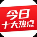搜狗今日十大热点app 1.7.0.6658