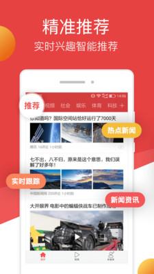 连尚头条极速版app2.0.0截图0