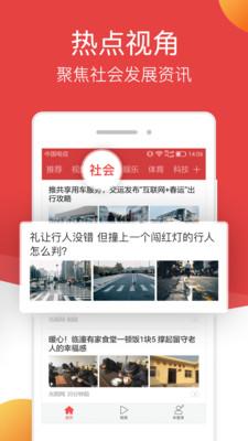 连尚头条极速版app2.0.0截图2
