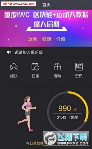 趣步app最新版本v1.3.1截图2