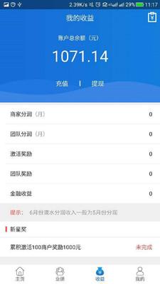 蚂蚁创业app官方版v1.1.8截图1