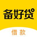 备好贷app v1.2.0