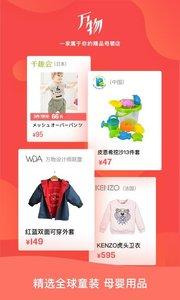 万物心选APP官方版1.3.3截图2