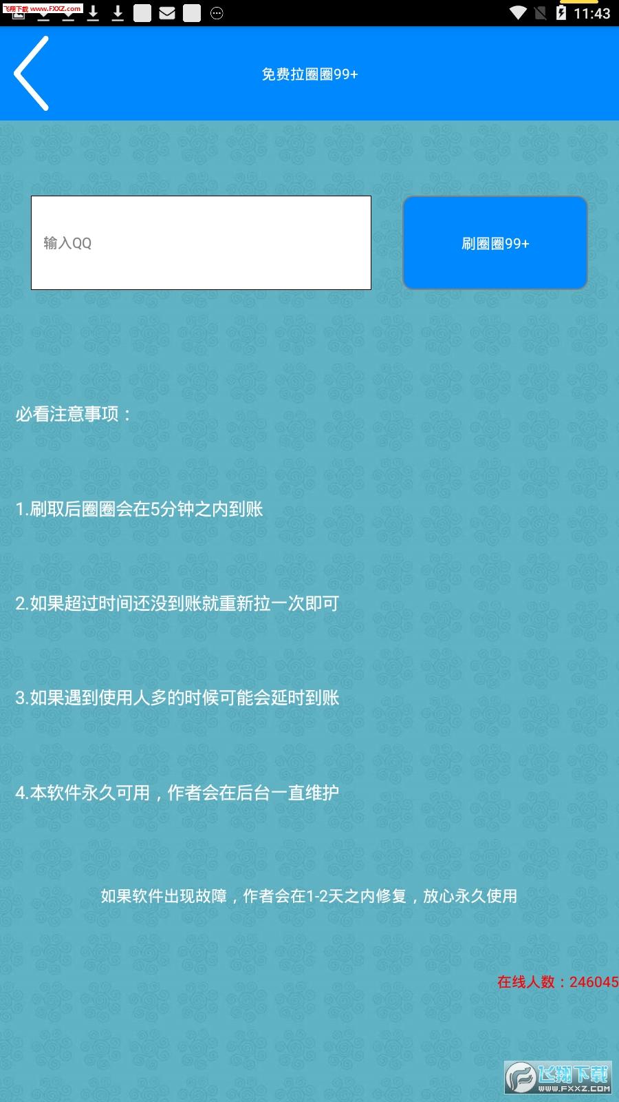 骇客工具箱最新app1.1截图2