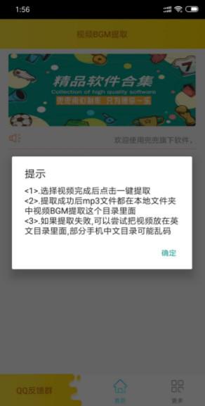 视频BGM提取appv1.0截图1