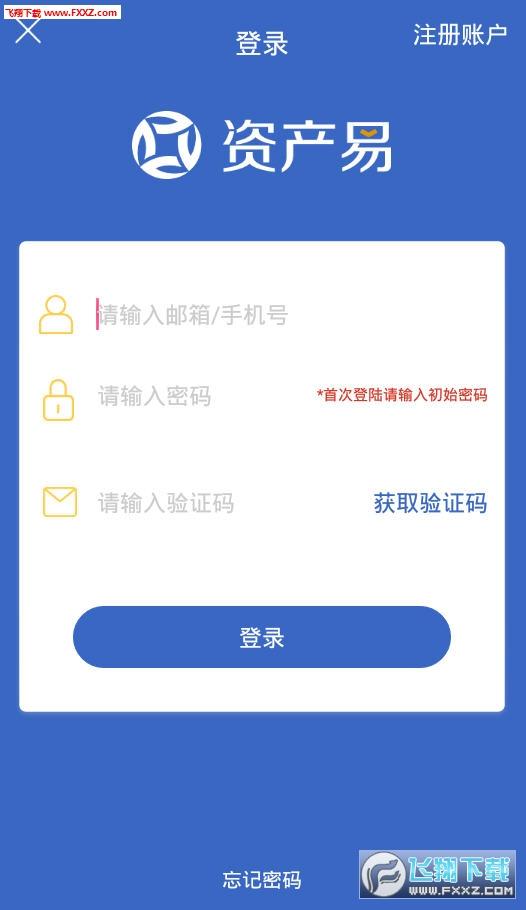 资产易app官方版v1.0.5截图2