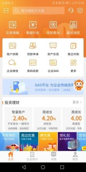 平安口袋app官方版v4.9.9截图0
