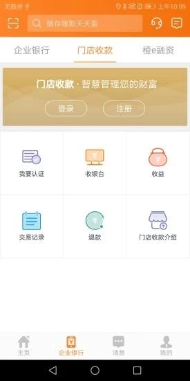 平安口袋app官方版v4.9.9截图2