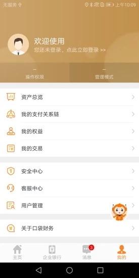 平安口袋app官方版v4.9.9截图3
