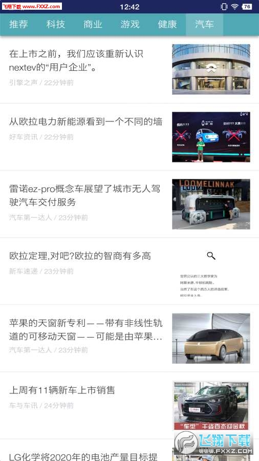 汇科技appv1.0截图1