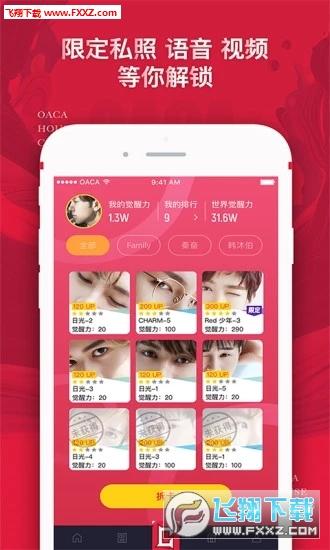 觉醒东方appv1.3.1截图1