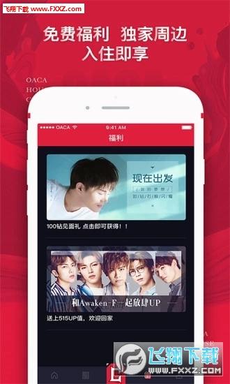 觉醒东方appv1.3.1截图2