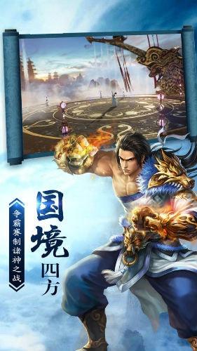 九州风云手游官方版3.3截图2