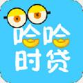 哈哈时贷小额贷款app1.00.03