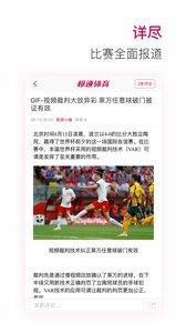 极速体育app官方版v1.6.0截图2