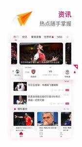 极速体育app官方版v1.6.0截图3