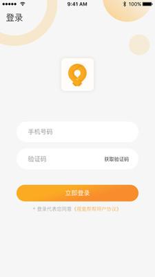 视氪帮帮app1.0.0截图2