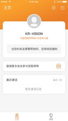 视氪帮帮app1.0.0截图0