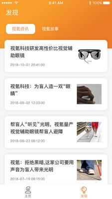 视氪帮帮app1.0.0截图1