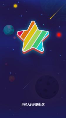 StarStar兴趣社区平台1.1.0截图0