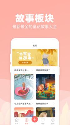 呆萌宝宝app1.1截图0